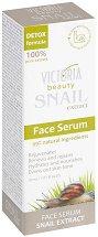 Victoria Beauty Snail Extract Face Serum - Интензивен серум против стареене с екстракт от охлюви -