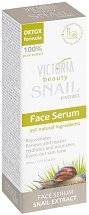 Victoria Beauty Snail Extract Intensive Anti-Aging Serum - Интензивен серум против стареене с екстракт от охлюви -