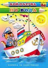 Книжка за оцветяване: Кой пътува по вода - превозни средства - творчески комплект