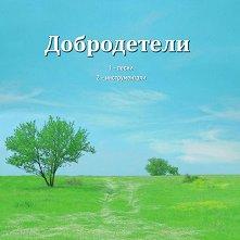 Добродетели - албум с песни - албум