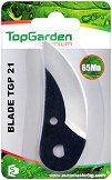 Oстрие за лозарска ножица - Резервна част за модел TGP21