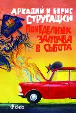 Понеделник започва в събота - Борис Стругацки, Аркадий Стругацки -