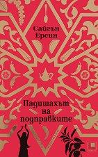 Падишахът на подправките - Сайгън Ерсин -