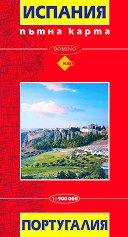 Пътна карта на Испания и Португалия - М 1:900 000 -