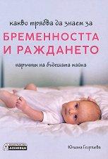 Какво трябва да знаем за бременността и раждането - Юлиана Георгиева -