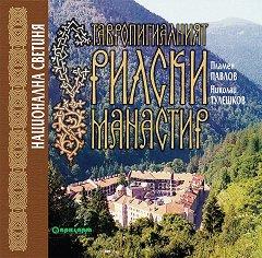 Ставропигиалният Рилски манастир - национална светиня - Пламен Павлов, Николай Тулешков -