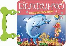 Книжка с дръжка: Делфинчо и неговите приятели -