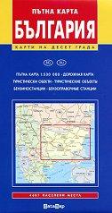 Пътна карта на България - М 1:530 000 -