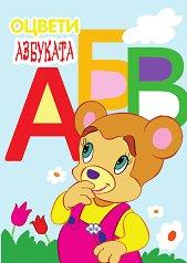 Оцвети: Азбуката -
