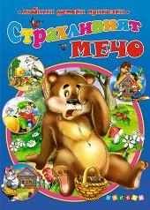 Страхливият мечо - Оксана Иванова -