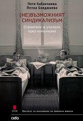(Не)възможният синдикализъм - Петя Кабакчиева, Пепка Бояджиева -