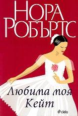 Станисласки - книга 6: Любима моя Кейт - Нора Робъртс -