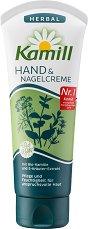 Kamill Herbal Hand & Nail Cream - Крем за ръце и нокти с билкови екстракти и бизаболол - боя