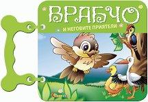 Книжка с дръжка: Врабчо и неговите приятели - Панчо Панчев -
