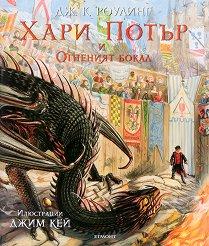 Хари Потър и Огненият бокал - илюстровано издание - раница