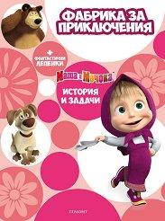 Фабрика за приключения: Маша и мечока + стикери - играчка