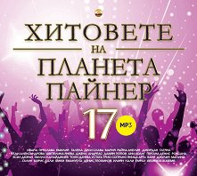 Хитовете на Планета Пайнер 17 - MP3 - компилация