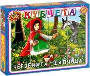 """Червената шапчица - 12 кубчета от серията """"Приложна игра"""" -"""