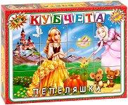 """Пепеляшка - 12 кубчета от серията """"Приложна игра"""" - образователен комплект"""