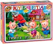 Трите прасенца - играчка