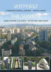 """Изгревът. Столичен район """"Изгрев"""" - вчера и днес : The Sunrise Izgrev. District of Sofia - in the past and today - Александър Йорданов -"""