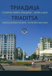 "Триадица. Столичен район ""Триадица"" - вчера и днес : Trisaditsa. District of Sofia - in the past and today - Александър Йорданов -"