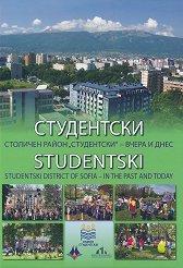 """Студентски. Столичен район """"Студентски"""" - вчера и днес : Studentski. District of Sofia - in the past and today - Александър Йорданов -"""