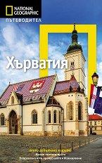 Пътеводител National Geographic: Хърватия - Рудолф Ейбръхам -