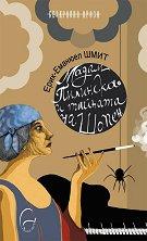 Мадам Пилинска и тайната на Шопен -