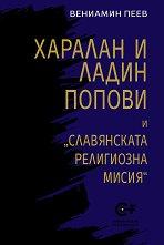 """Харалан и Ладин Попови и """"Славянската религиозна мисия"""" - Вениамин Пеев -"""