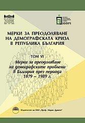 Мерки за преодоляване на демографската криза в България - том 6: Мерки за преодоляване на демографските проблеми в България през периода 1879 - 1989 г. -
