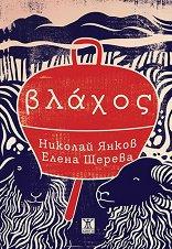 Влaхос - Николай Янков, Елена Щерева -