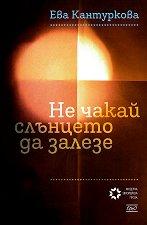 Не чакай слънцето да залезе - Ева Кантуркова -
