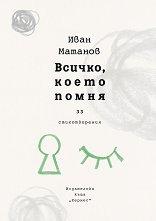 Всичко, което помня. 33 стихотворения - Иван Матанов -