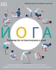 Йога - ръководство за практикуване у дома - продукт