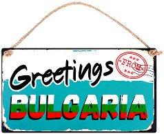 Табелка - поздравителна картичка Greetings from Bulgaria -