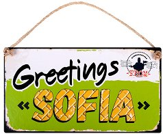 Табелка - поздравителна картичка Greetings from Sofia -