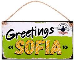 Табелка - поздравителна картичка : Greetings from Sofia -