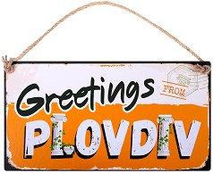 Табелка - поздравителна картичка Greetings from Plovdiv -