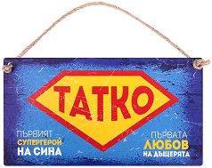 Табелка - поздравителна картичка : Татко - първият супергерой на сина, първата любов на дъщерята -