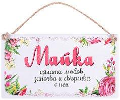 Табелка - поздравителна картичка : Майка - цялата любов започва и свършва с нея -
