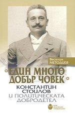 Един много добър човек: Константин Стоилов и политическата добродетел - Веселин Методиев -