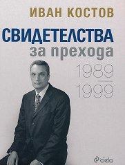 Свидетелства за прехода - 1989 - 1999 - Иван Костов -