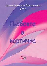 Любовта в картичка - Зорница Миленова Драгостинова (Zee) -