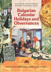 Bulgarian Calendar Holidays and Observances -
