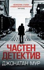 Частен детектив - Джонатан Мур -