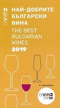 DiVino Guide 2019: Най-добрите български вина : The Best Bulgarian Wines -