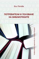 Потребители и ползване на библиотеките - Ели Попова -