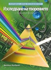 Млад изследовател: Изследване на творението с химия и физика - Джийни Фулбрайт -
