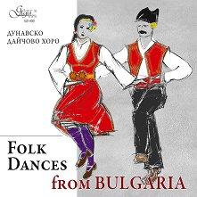 Народни танци от България: Дунавско хоро. Дайчово хоро - компилация